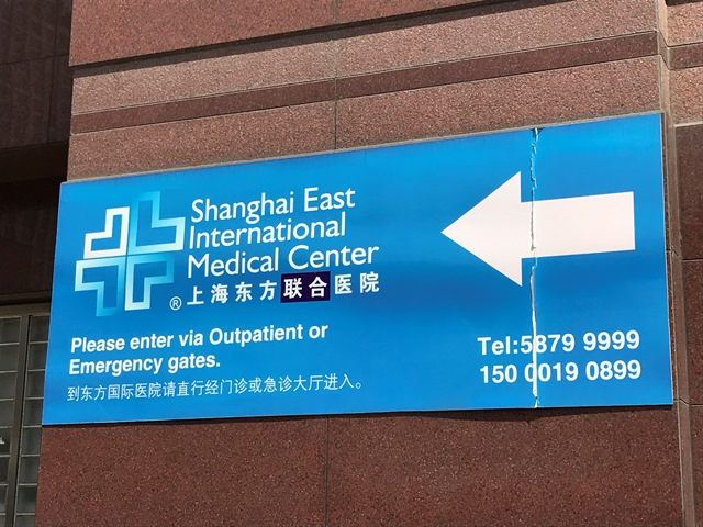 China, Shanghai, Shanghai East International Medical Center